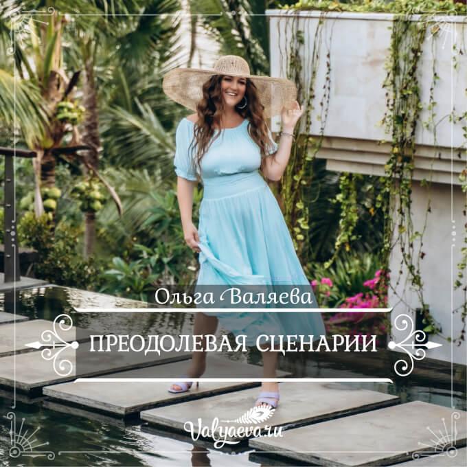 Ольга Валяева - Преодолевая сценарии