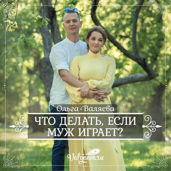Ольга Валяева - Что делать, если муж играет?