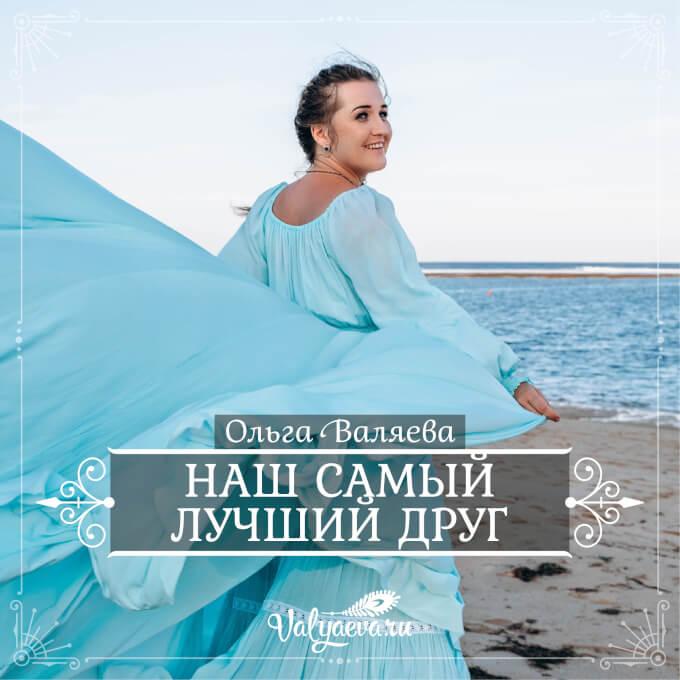 Ольга Валяева - Наш самый лучший друг