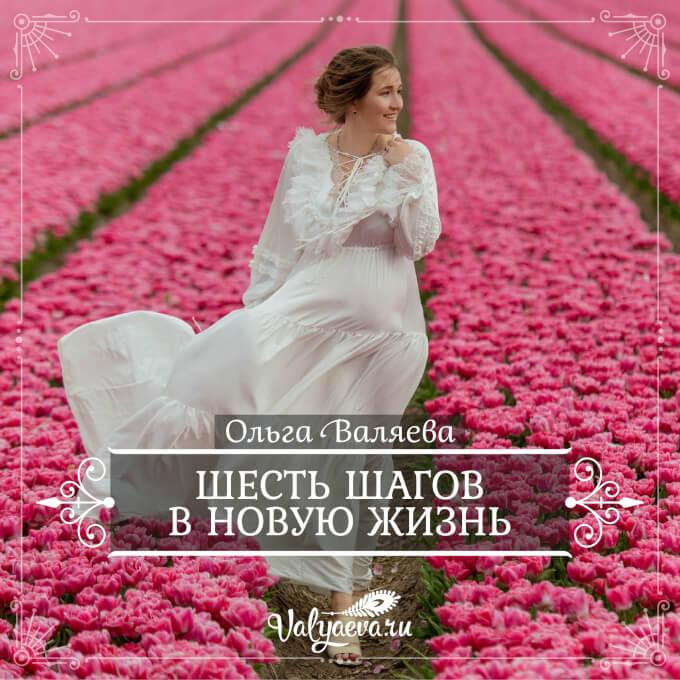 Ольга Валяева - Шесть шагов в новую жизнь