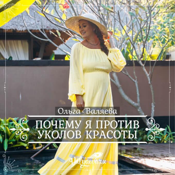 Ольга Валяева - Почему я против уколов красоты
