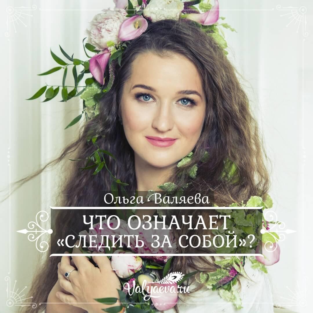 Ольга Валяева - Что означает «следить за собой»?