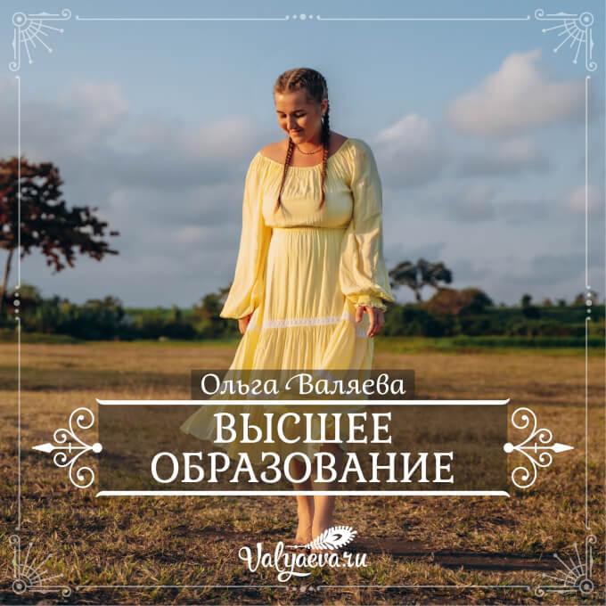 Ольга Валяева - Высшее образование