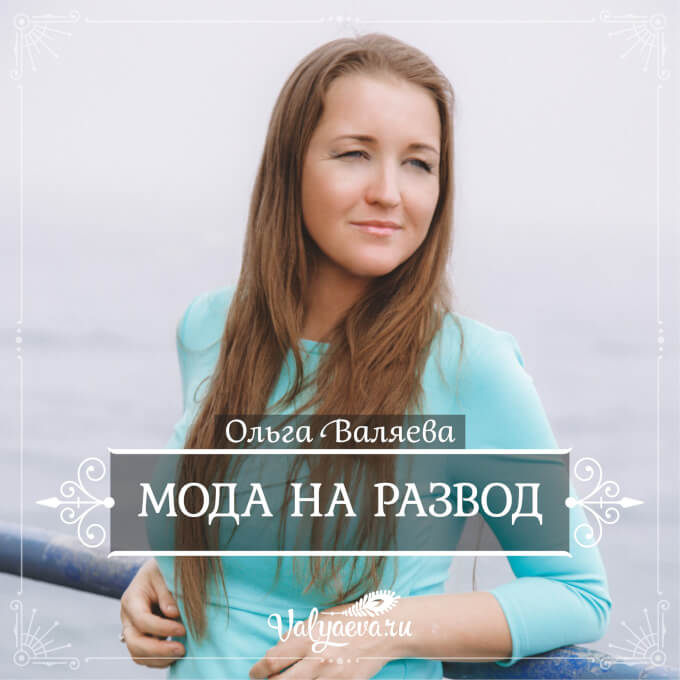 Ольга Валяева - Мода на развод