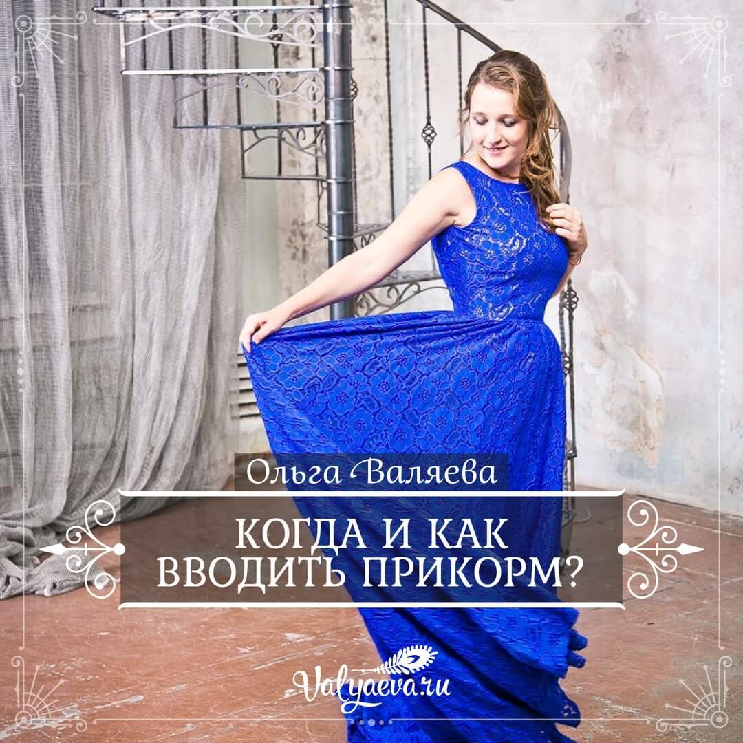 Ольга Валяева - Когда и как вводить прикорм?