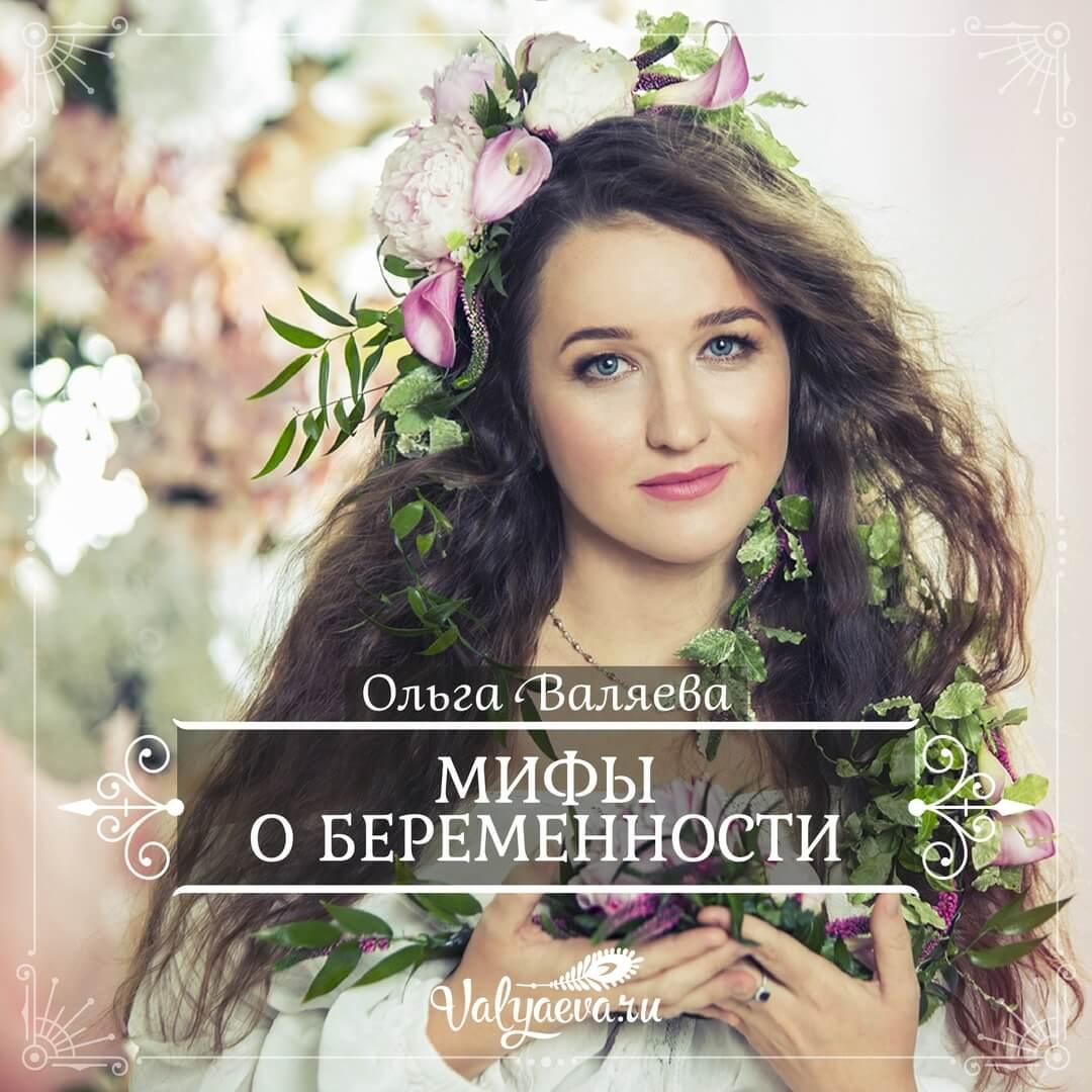 Ольга Валяева - Мифы о беременности