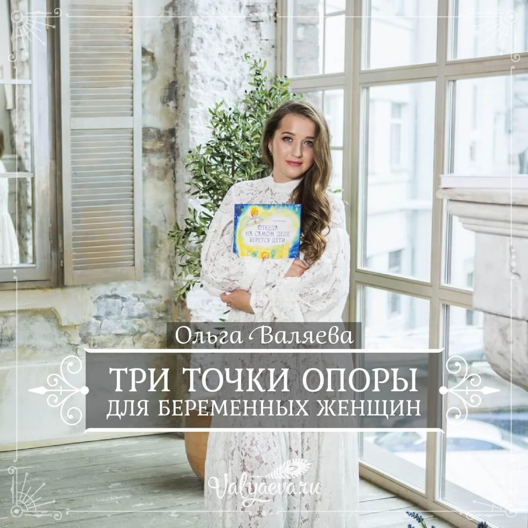 Ольга Валяева - Три точки опоры для беременных женщин