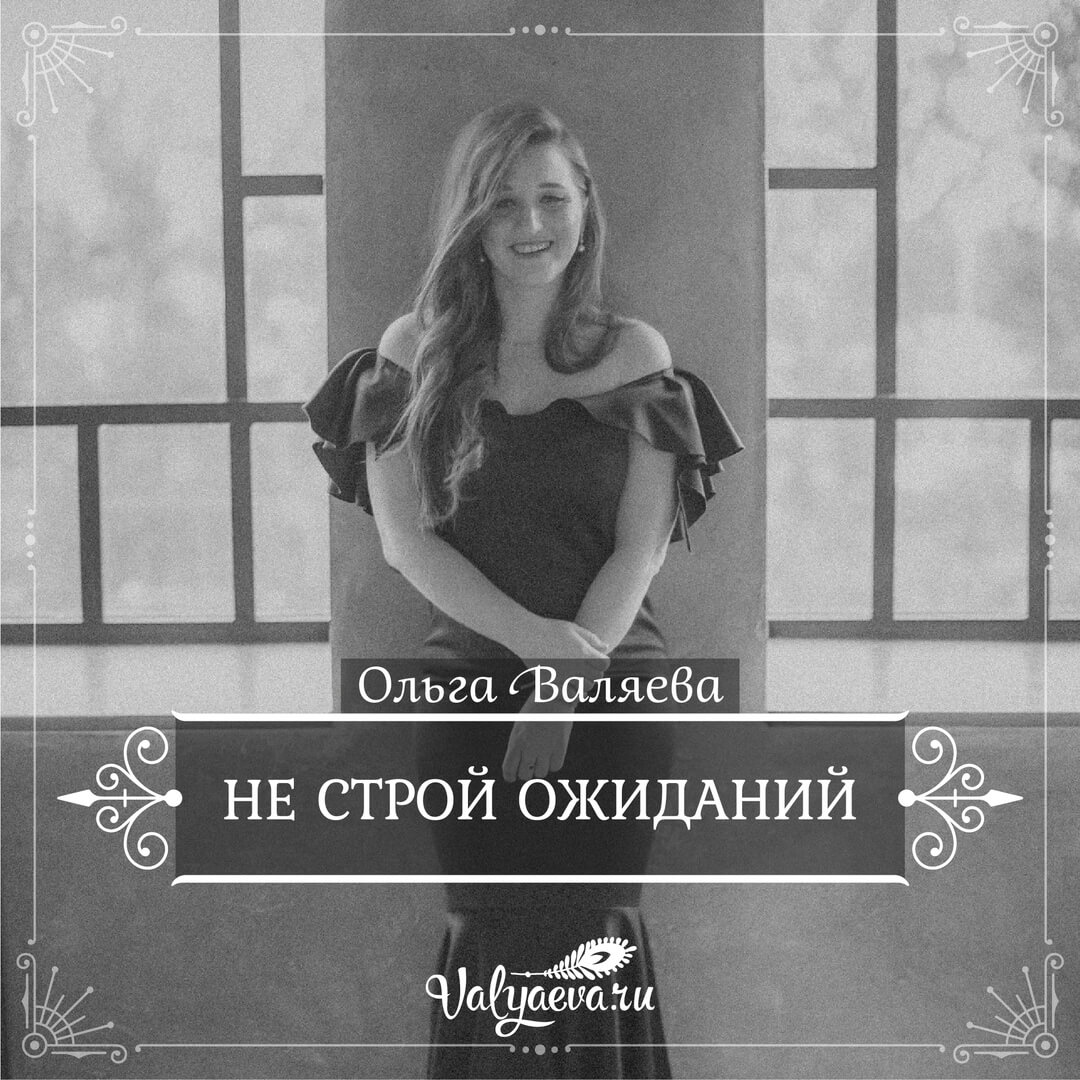 Ольга Валяева - Не строй ожиданий