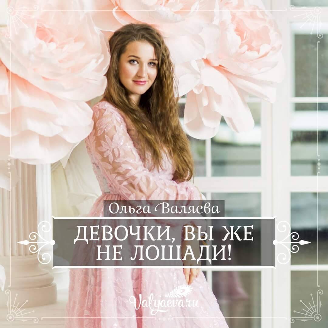 Ольга Валяева - Девочки, вы же не лошади!