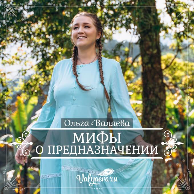 Ольга Валяева - Мифы о предназначении