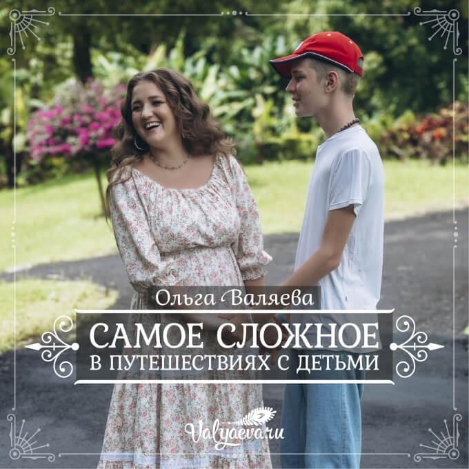 Ольга Валяева - Самое сложное в путешествиях с детьми