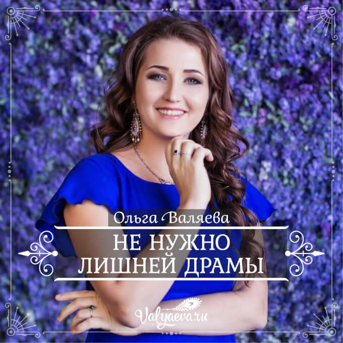 Ольга Валяева - Не нужно лишней драмы