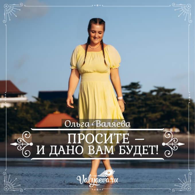 Ольга Валяева - Просите – и дано вам будет!