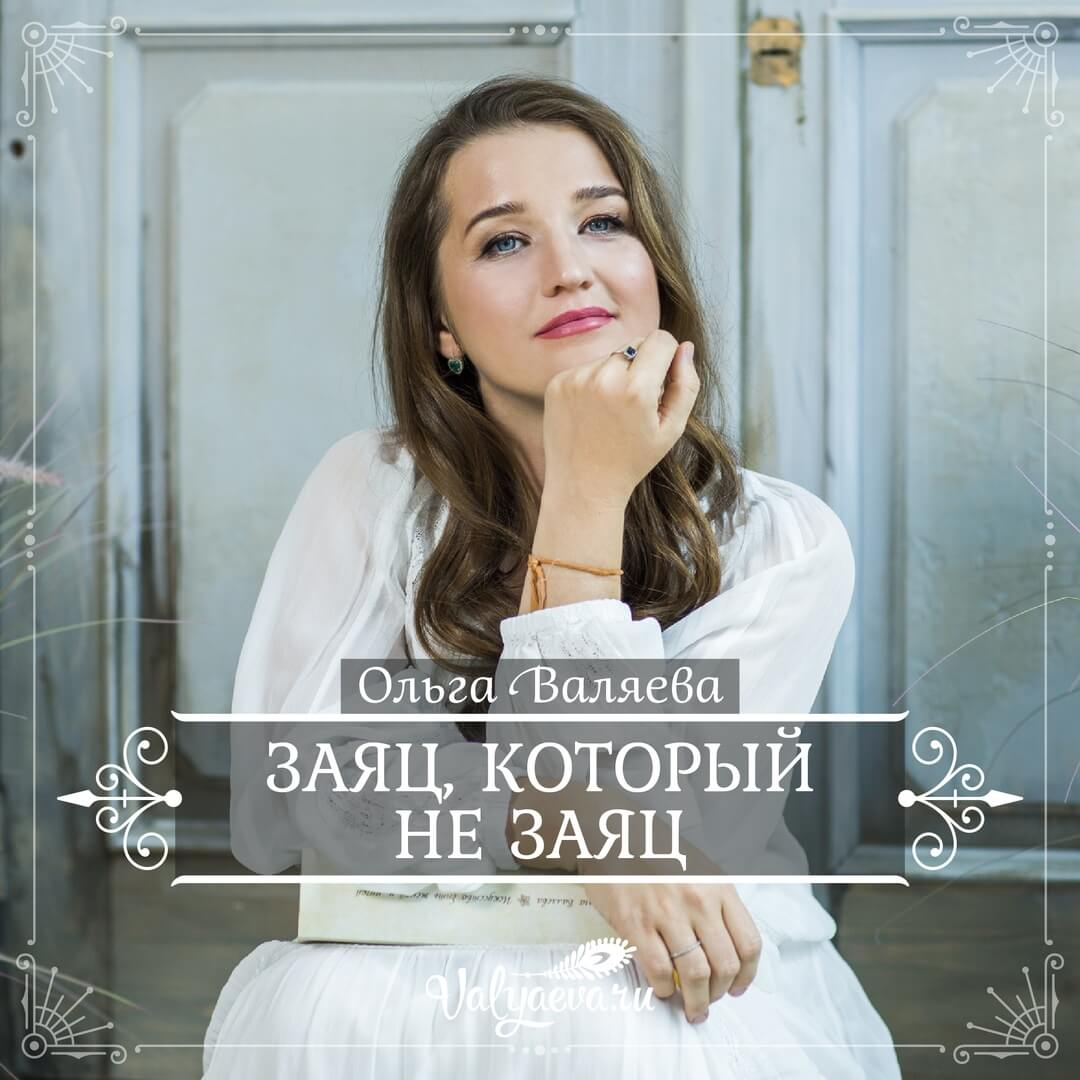 Ольга Валяева - Заяц, который не заяц