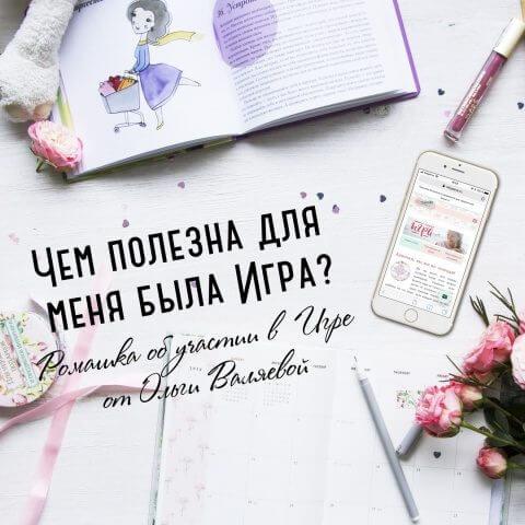 Ромашка об участии в Игре от Ольги Валяевой