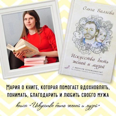 Мария о книге, которая помогает вдохновлять, понимать, благодарить и любить своего мужа