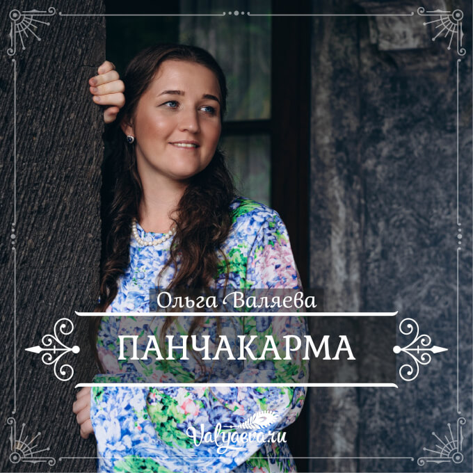 Ольга Валяева - Панчакарма