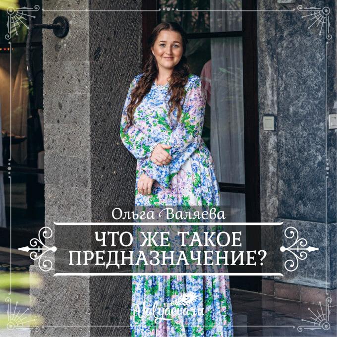 Ольга Валяева - Что же такое предназначение?