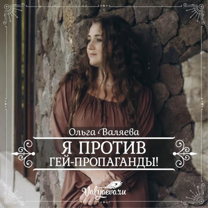 Ольга Валяева - Я против гей-пропаганды!