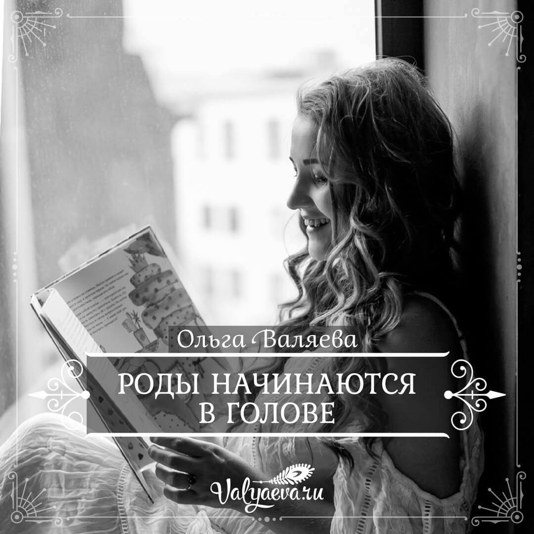 Ольга Валяева - Роды начинаются в голове
