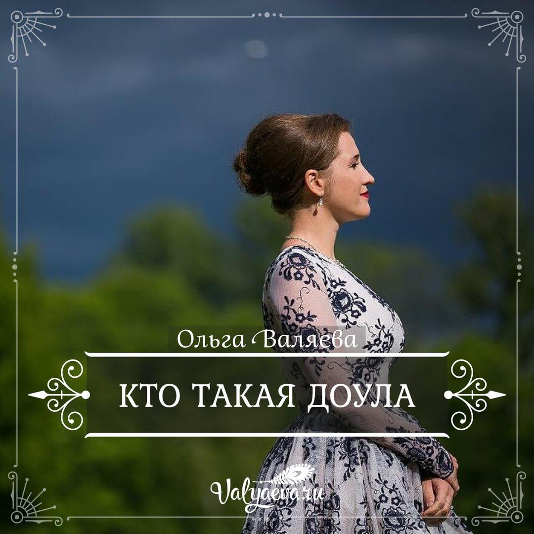 Ольга Валяева - Кто такая доула