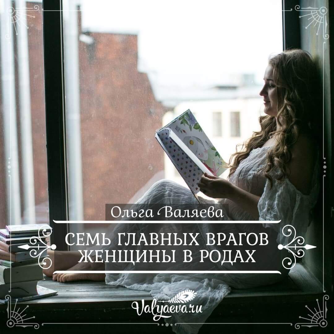 Ольга Валяева - Семь главных врагов женщины в родах