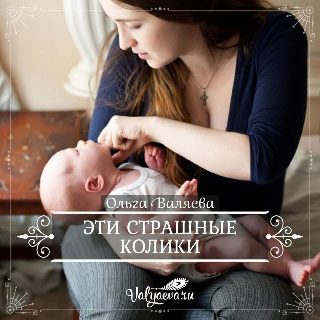 Ольга Валяева - Эти страшные колики