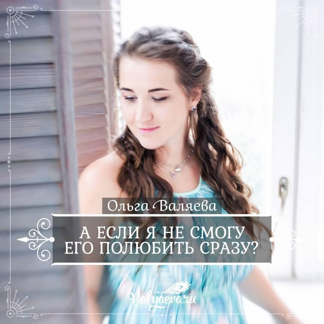 Ольга Валяева - А если я не смогу его полюбить сразу?
