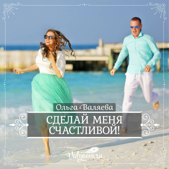 Ольга Валяева - Сделай меня счастливой!