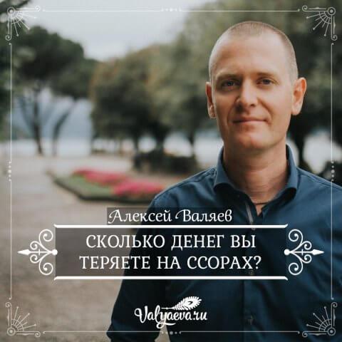 Сколько денег вы теряете на ссорах? Алексей Валяев