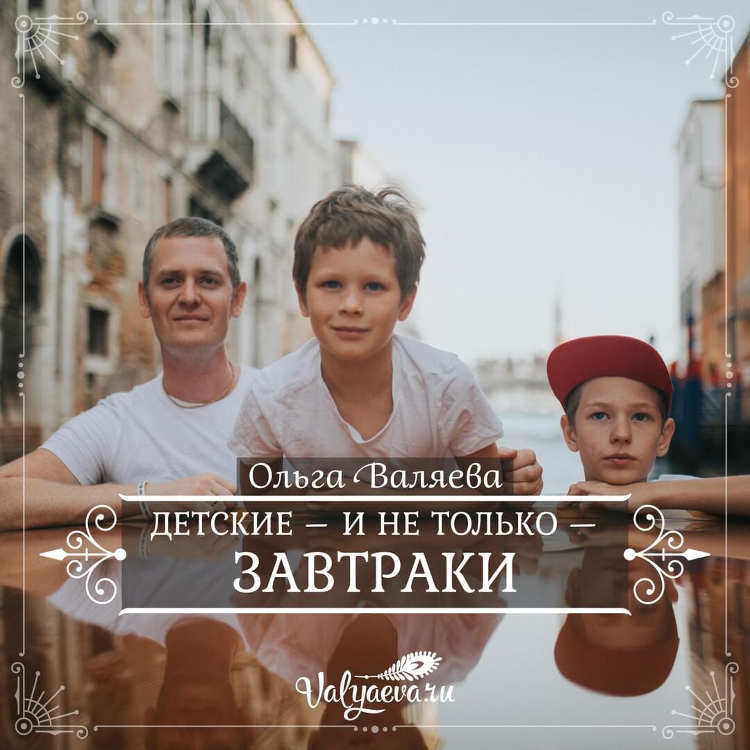 Ольга Валяева - Детские завтраки