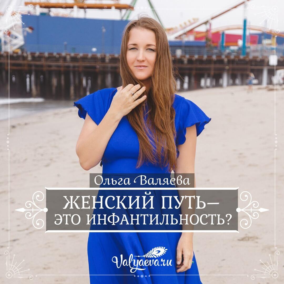 Ольга Валяева - Женский путь – это инфантильность?