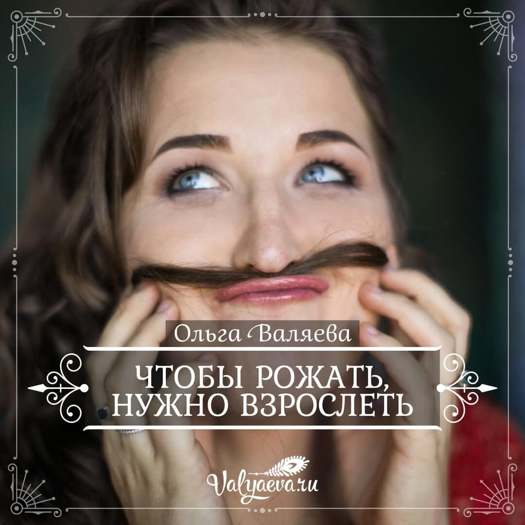 Ольга Валяева - Чтобы рожать, нужно взрослеть