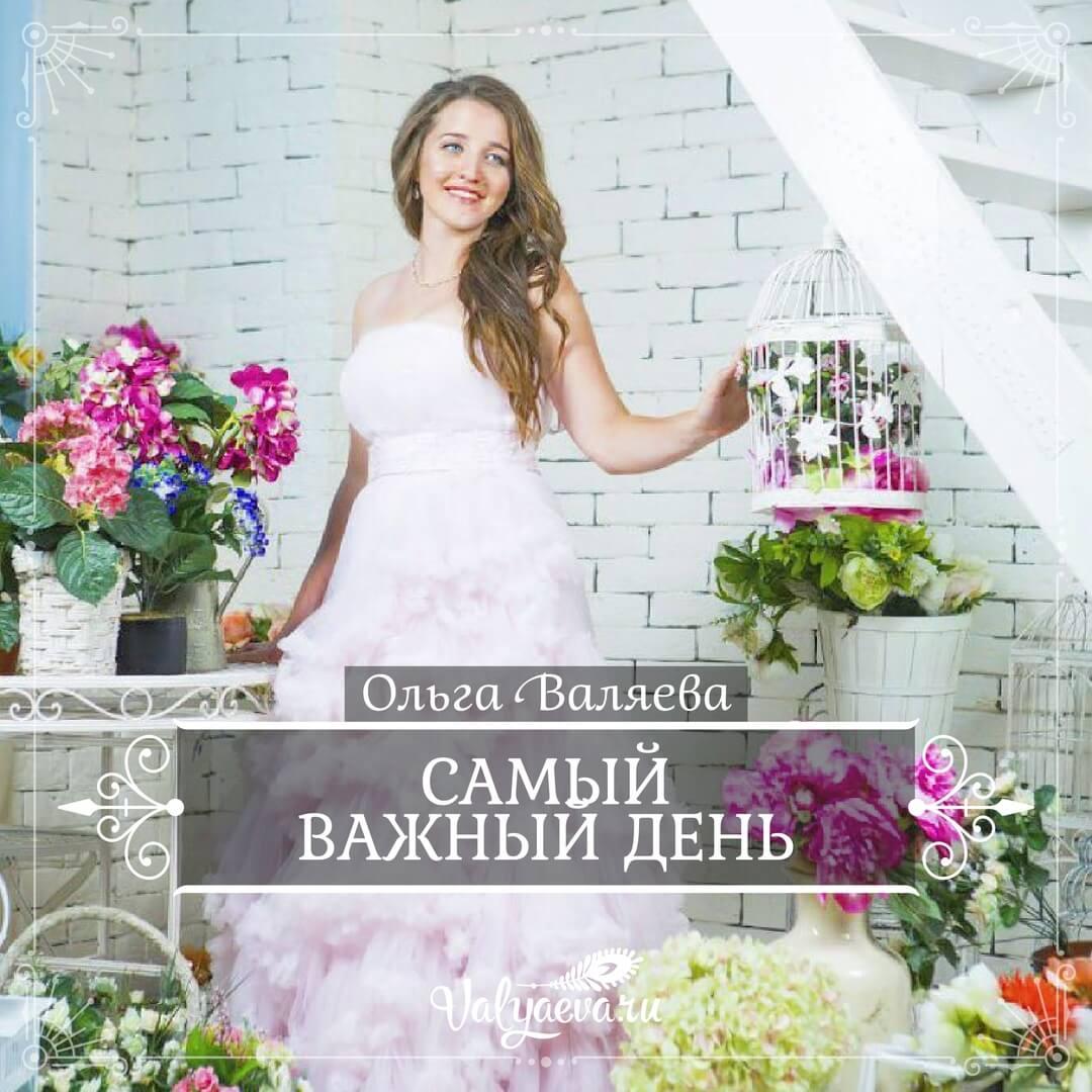 Ольга Валяева - Самый важный день