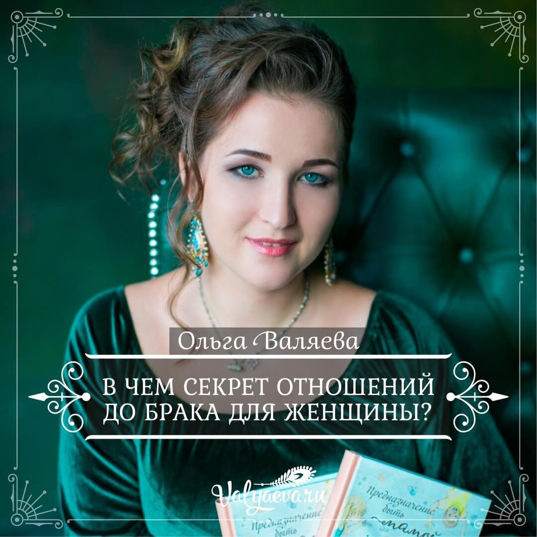 Ольга Валяева - В чем секрет отношений до брака для женщины?