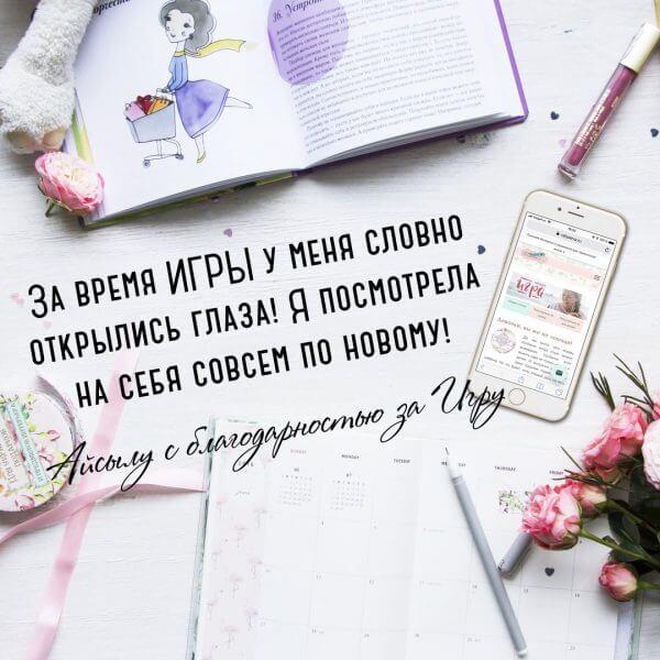 ольга валяева - отзыв об игре