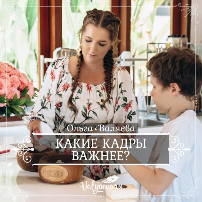 Ольга Валяева - Какие кадры важнее?