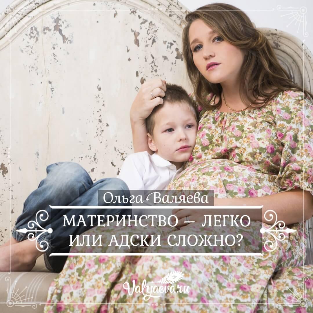 ольга валяева - материнство - легко или адски сложно?