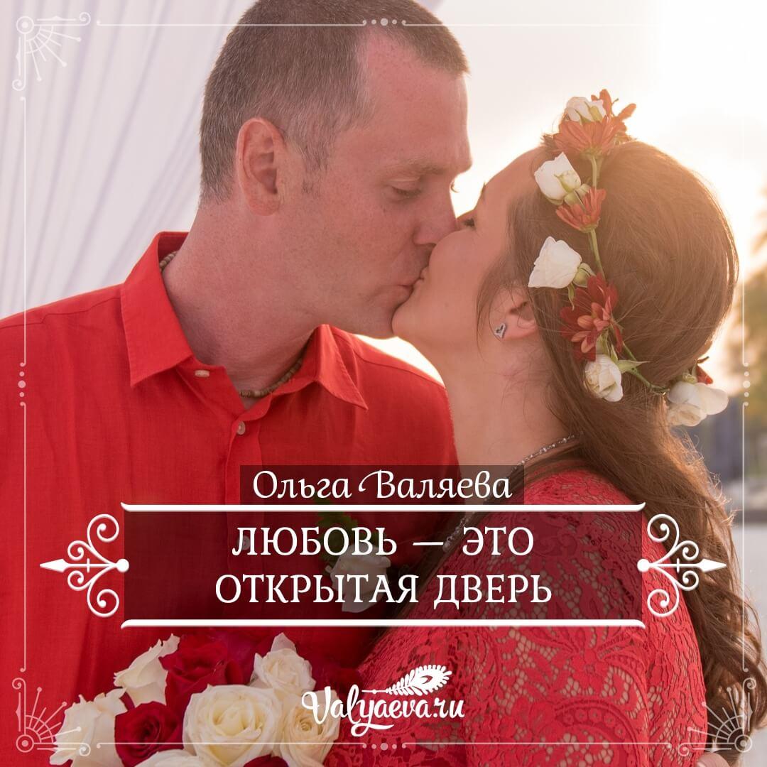 ольга валяева - Любовь — это открытая дверь