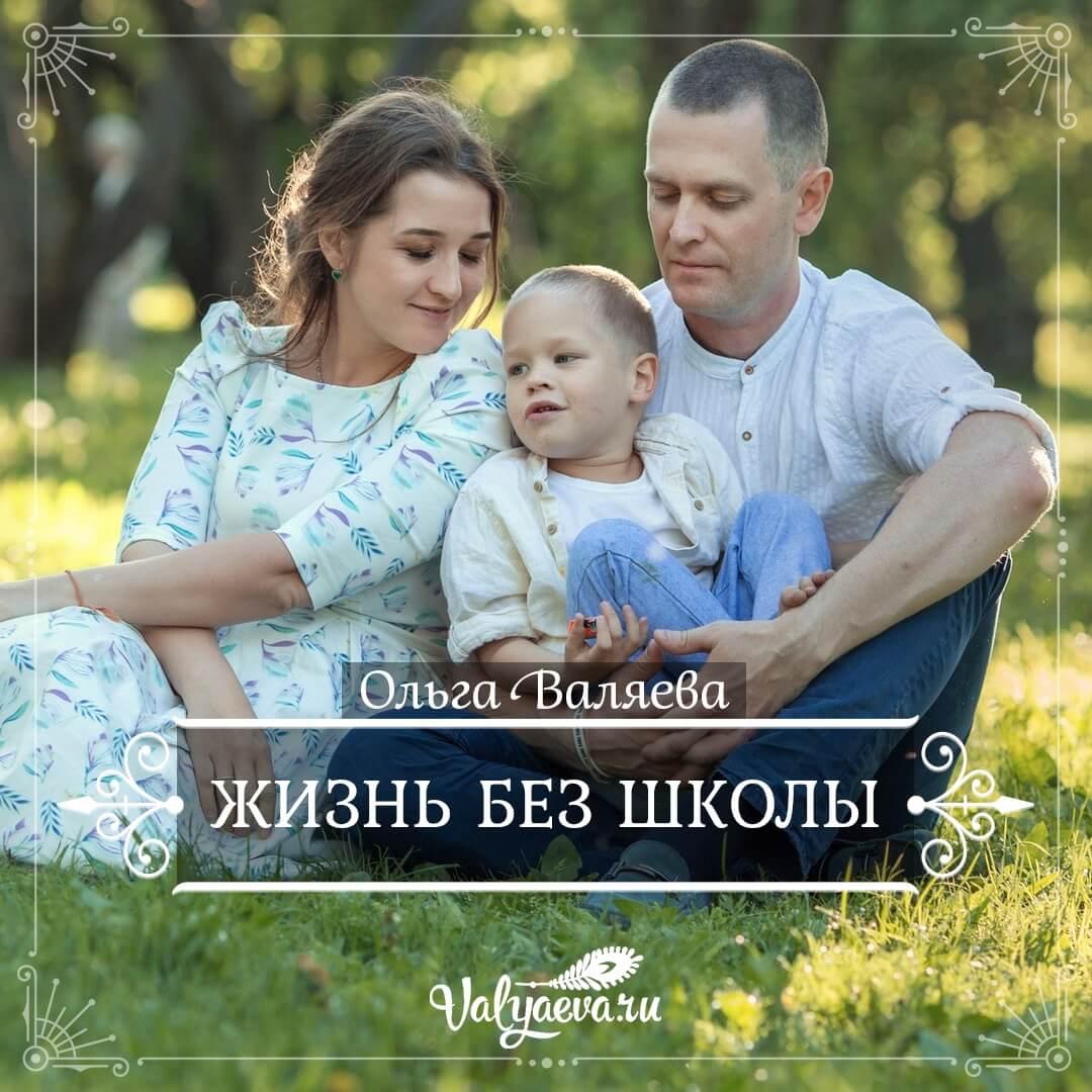 Ольга валяева - Жизнь без школы