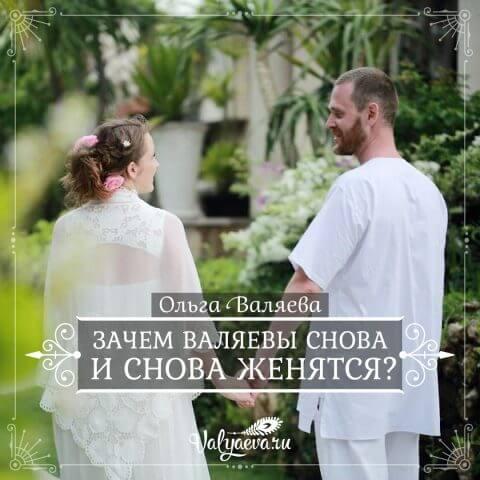 Зачем Валяевы снова и снова женятся?