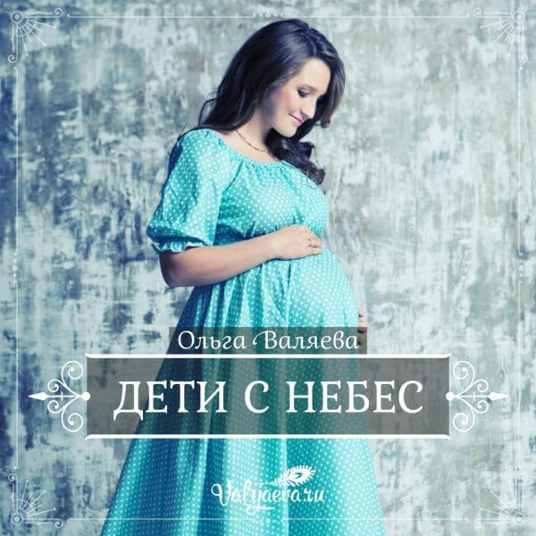 ольга валяева - откуда берутся дети - дети с небес -