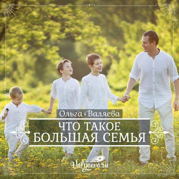 ольга валяева - что такое большая семья