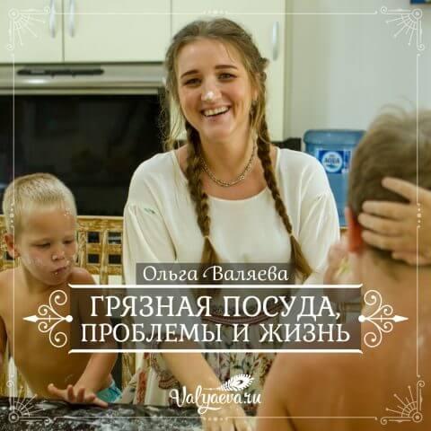 Грязная посуда, проблемы и жизнь