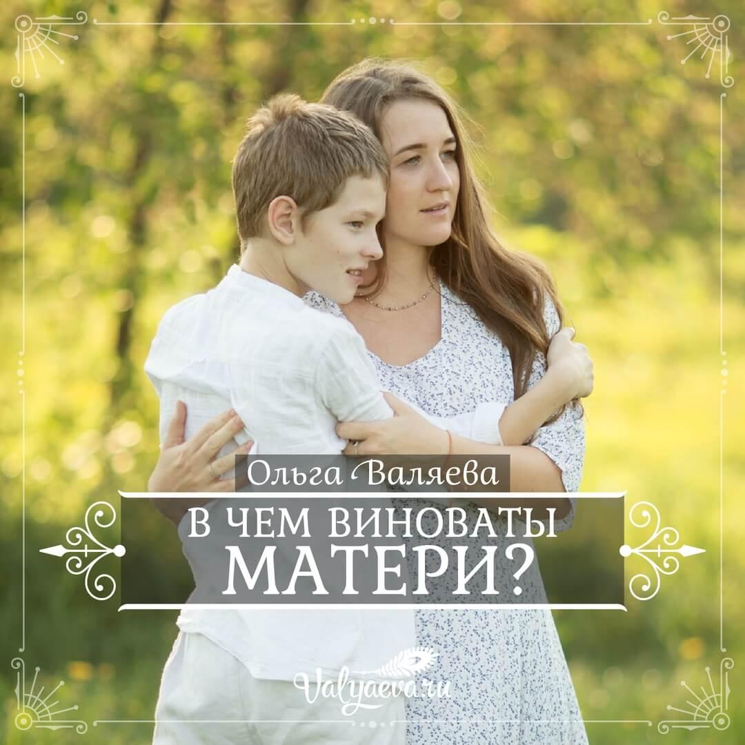 Ольга Валяева - в чем виноваты матери?