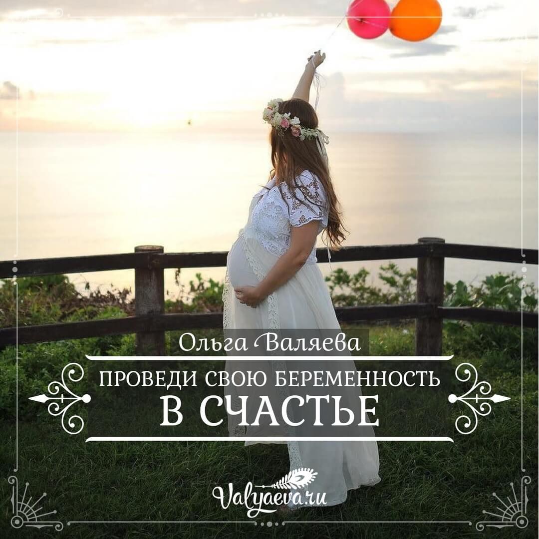 Ольга Валяева - Проведи свою беременность в счастье