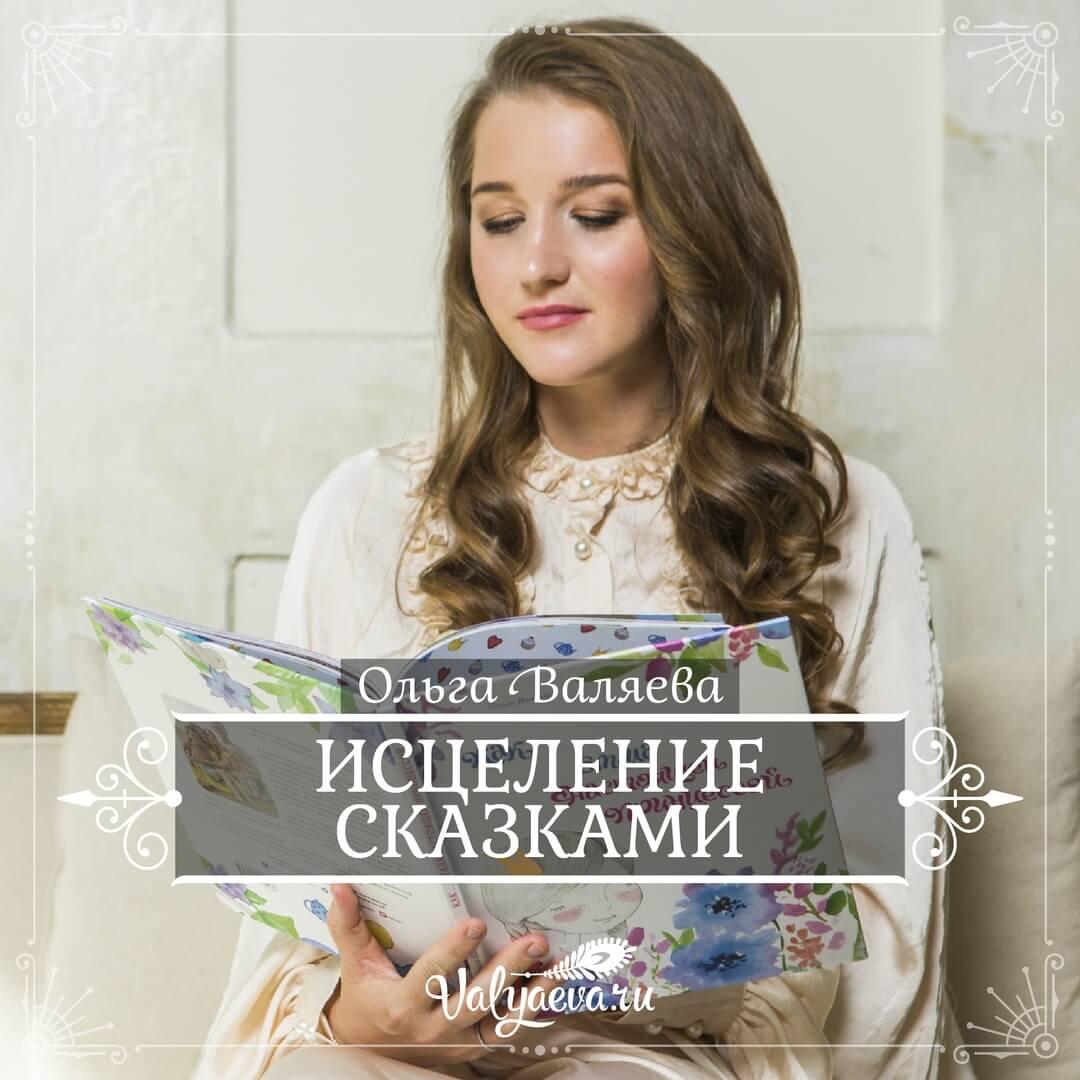 Ольга Валяева - Исцеление сказками