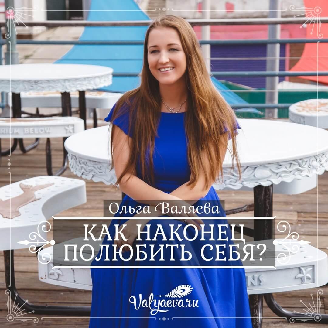 Ольга Валяева - как наконец полюбить себя?