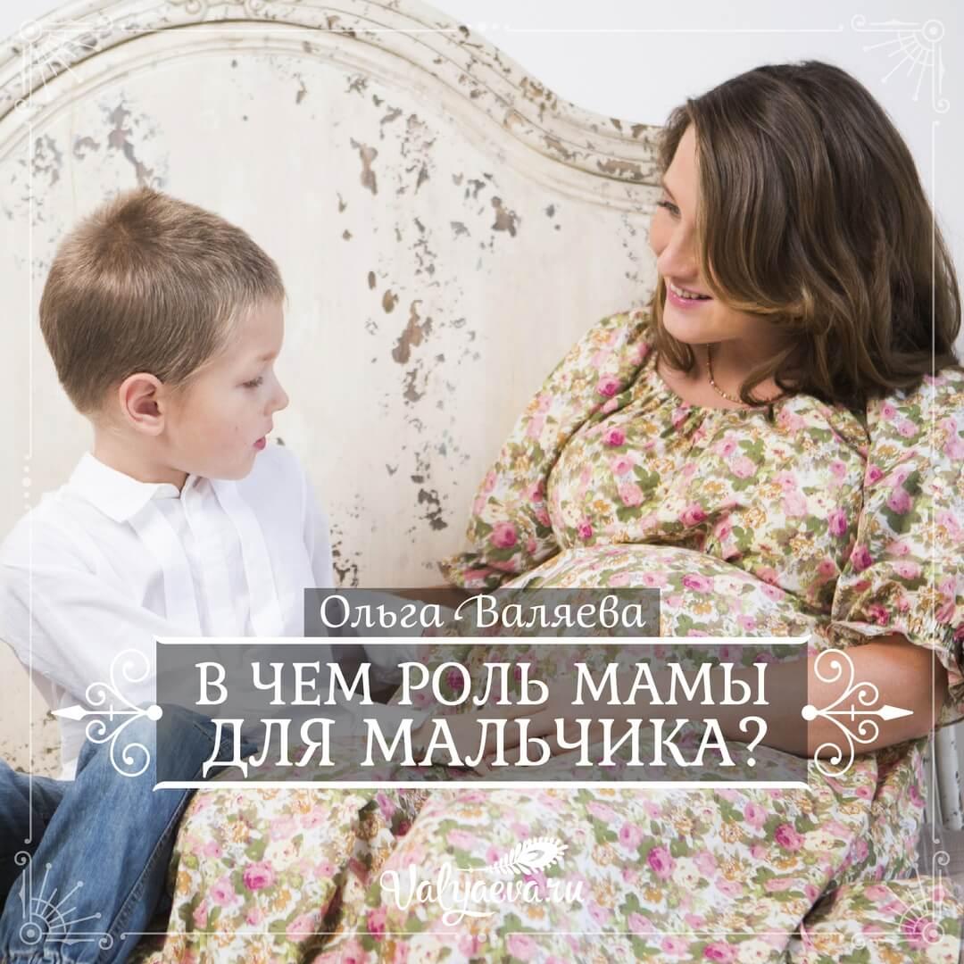 Ольга Валяева - в чем роль мамы для мальчика