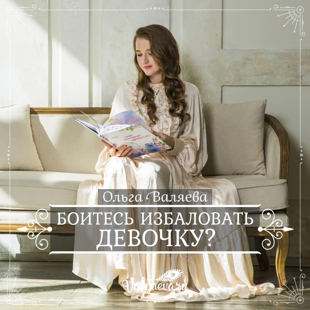Ольга Валяева - Боитесь избаловать девочку?